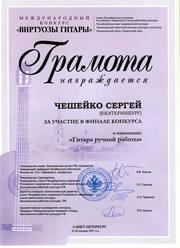 Ремонт гитар в Екатеринбурге.